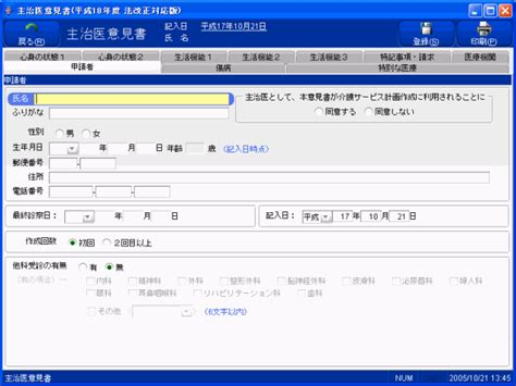 ORCA Project: 医見書とは